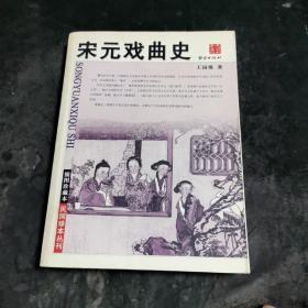宋元戏曲史