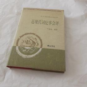 近现代词纪事会评:历代词纪事汇评丛书
