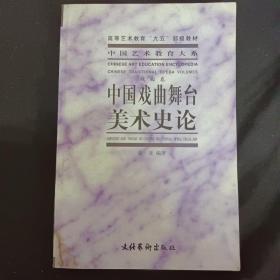 中国戏曲舞台美术史论