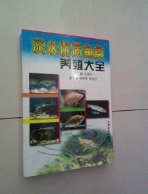 淡水优质鱼类养殖大全