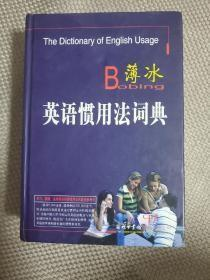 薄冰英语惯用法词典