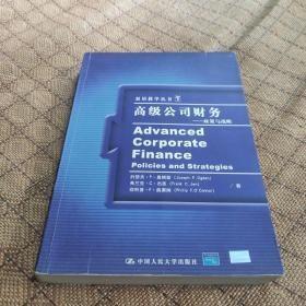 高级公司财务:政策与战略