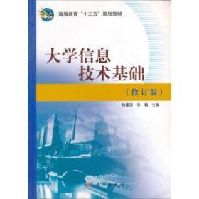 二手大学信息技术基础陈建国李勤科学出版社9787030329370