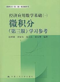 二手微积分(第三版)学习参考 赵树嫄  中国人民出版社