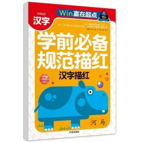 (彩图)Win赢在起点:学前必备规范描红-汉字描红