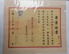 1950年国立交通大学毕业证书  (上海交通大学 西安交通大学)