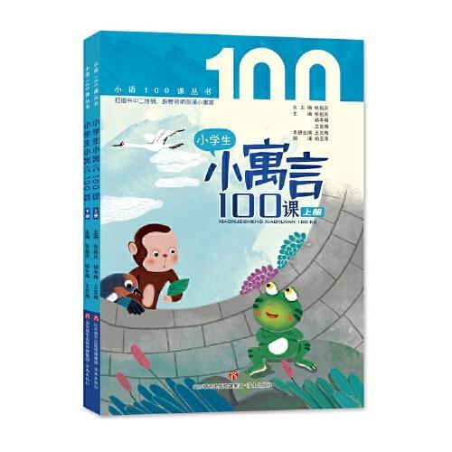 小学生小寓言100课