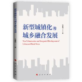 新型城镇化与城乡融合发展