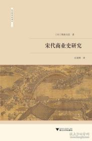 浙江大学出版社·[日]斯波义信 著·庄景辉 译·《宋代商业史研究》·32开·塑封
