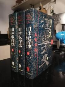 上海外语教育出版社·李庆 著·《日本汉学史》·(全3册)·2002·精装一版一印·32开·印量2000·(第1卷:起源和确立·第2卷:成熟和迷途·第3卷:转折和发展)