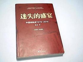 迷失的盛宴:中国保险史1978-2014