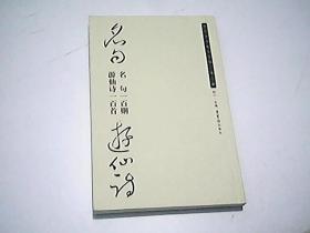 历代草书集字丛帖第三辑:名句一百则 游仙诗一百首