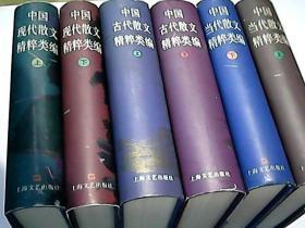 中国古代散文精粹类编上下册+中国现代散文精粹类编上下册+中国当代散文精粹类编上下册共6本合售 精装