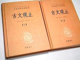 中华经典名著全本全注全译丛书:古文观止(上下)