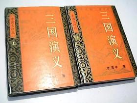 三国演义 李国文点评本(上下)