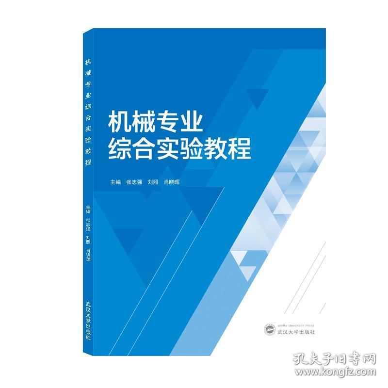 机械专业综合实验教程9787307222267武汉大学