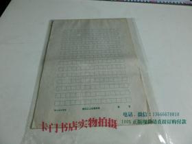 """老的信笺纸""""八十九十年代""""""""浙江工人日报稿纸  """"  18张 16开本"""