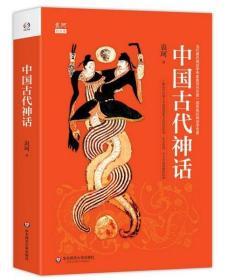 全新正版现货 中国古代神话