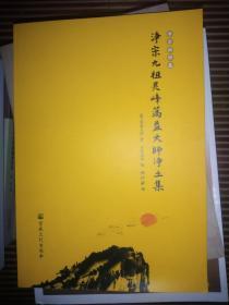 净宗九祖灵峰蕅益大师净土集