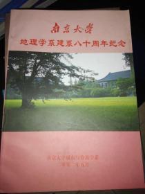 南京大学-地理学系建系八十周年纪念