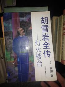 胡雪岩全传-灯火楼台