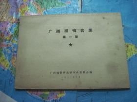 广西植物名录 第一册