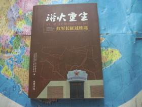 浴火重生 红军长征过桂北