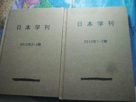 日本学刊 2015年第1.2.3.4期