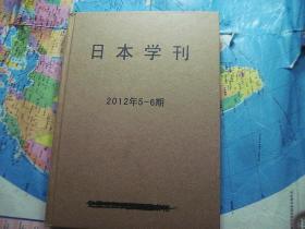 日本学刊 2012年第5.6期