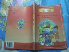 九年义务教育三年制初级中学教科书 英语 第三册(2002