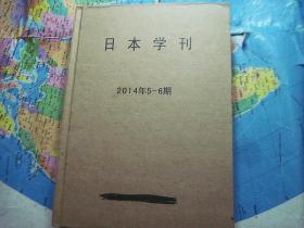 日本学刊2014年第5.6期