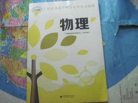 广西普通高中学业水平考试指南 物理(无字迹)