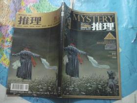 岁月・推理 2012/1(下)