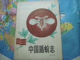 中国盾蚧志(1)