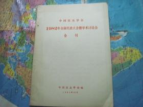 中国昆虫学会1982年全国代表大会暨学术讨论会会刊