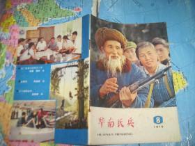 华南民兵1979年第8期