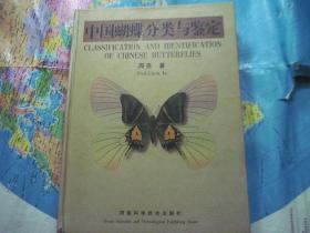 中国蝴蝶分类与鉴定(有描述)