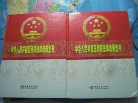 中华人民共和国消防法律法规全书(上下册)