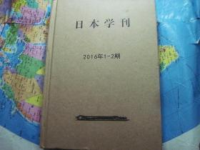 日本学刊2016年第1.2期