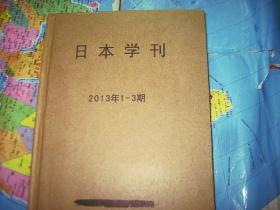 日本学刊2013年第1.2.3期
