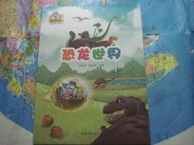 奇妙探险队 恐龙世界