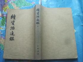 续资治通鉴(11)