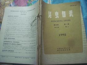 昆虫知识1992年第29卷第1.2.3.5.6期