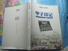 甲子印记:纪念广西民革成立60周年照片集.