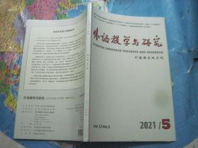 外语教学与研究 2021 5