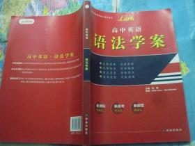 高中英语语法学案