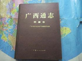 广西通志军事志