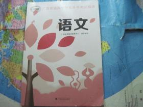 广西普通高中学业水平考试指南:语文.