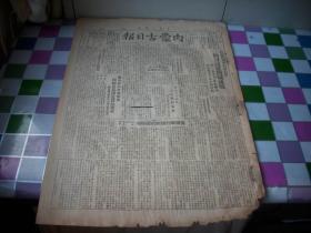 1948年2月7日-乌兰浩特市【内蒙古日报]'阿思根副司令员'灵柩三日举行安葬。品如图
