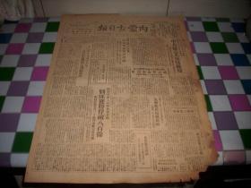 1948年3月9日-乌兰浩特市【内蒙古日报]国民党民主派与蒋贼分裂,成立革委会。毛主席电复朱学范。评宜川大捷。品如图